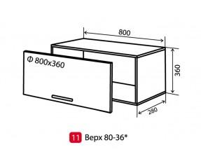 Модульная кухня maXima верх 11 в 80x36 (Vip-мастер)