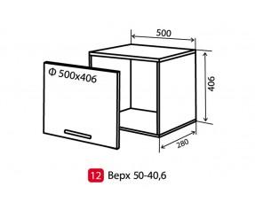 Модульная кухня maXima верх 12 в 50x40,6 (Vip-мастер)