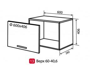 Модульная кухня maXima верх 13 в 60x40,6 (Vip-мастер)