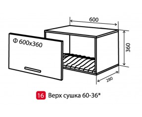 Модульная кухня maXima верх 16 вс 60x36 (Vip-мастер)